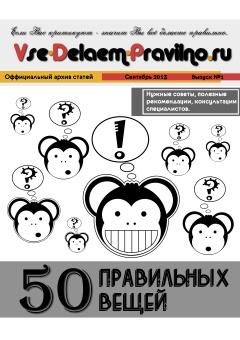 VDP-zhurnal-240